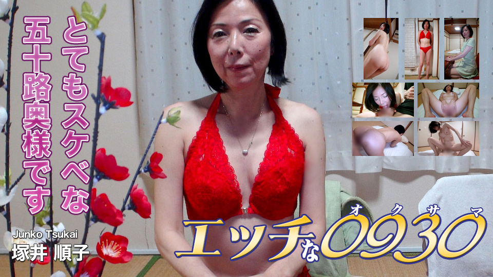 H0930ORI1484 ,塚井 順子 57歳 jav streaming watch for free Player Videos
